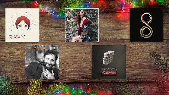 Musica: 5 album da regalare a Natale 2018 33 Musica: 5 album da regalare a Natale 2018